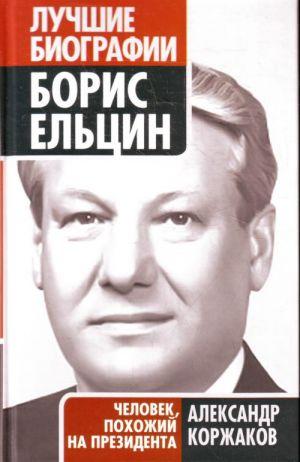 Boris Eltsin: chelovek, pokhozhij na prezidenta.