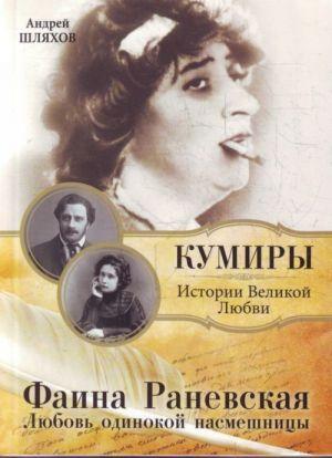 Faina Ranevskaja.