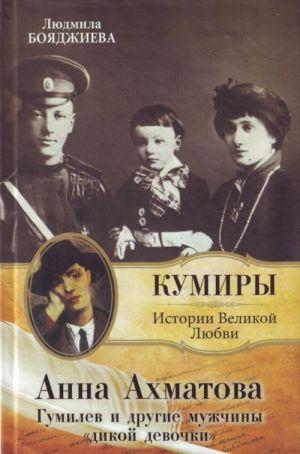 "Anna Akhmatova. Gumilev i drugie muzhchiny ""dikoj devochki"""