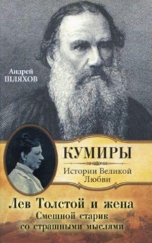 Lev Tolstoj i zhena. Smeshnoj starik so strashnymi mysljami.