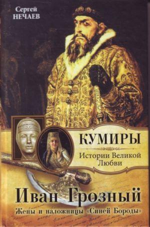 """Ivan Groznyj. Zheny i nalozhnitsy """"Sinej Borody"""""""