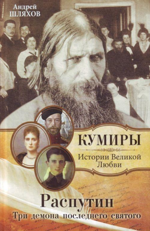 Rasputin. Tri demona poslednego svjatogo.