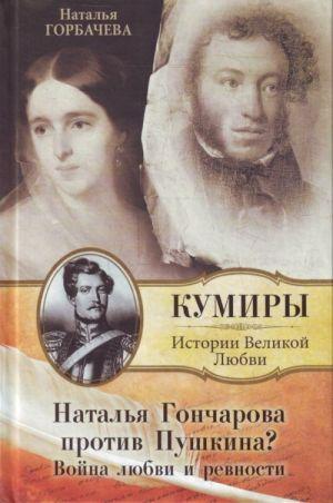 Natalja Goncharova protiv Pushkina?