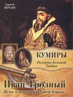 """Ivan Groznyj. Zheny i nalozhnitsy """"Sinej Borody""""."""