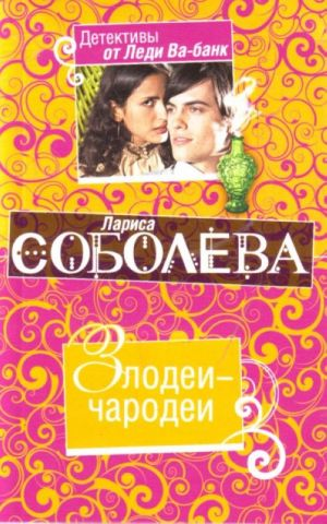 Zlodei-charodei: roman