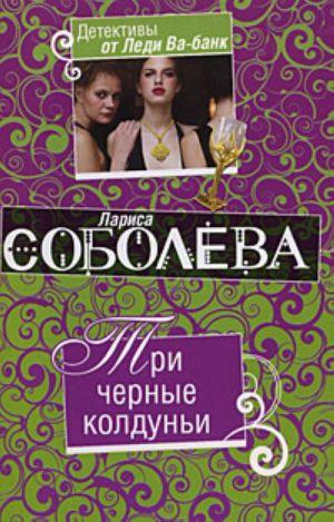 Tri chernye kolduni: povest