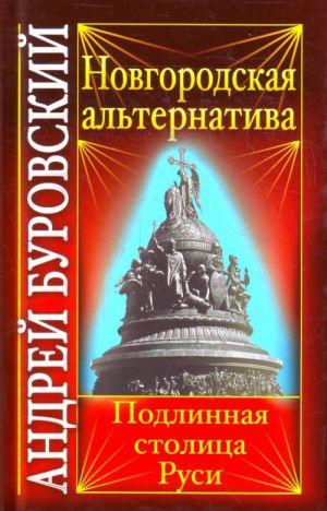 Novgorodskaja alternativa: podlinnaja stolitsa.