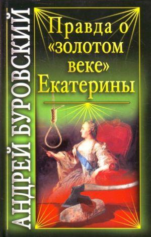 """Pravda o """"zolotom veke"""" Ekateriny"""