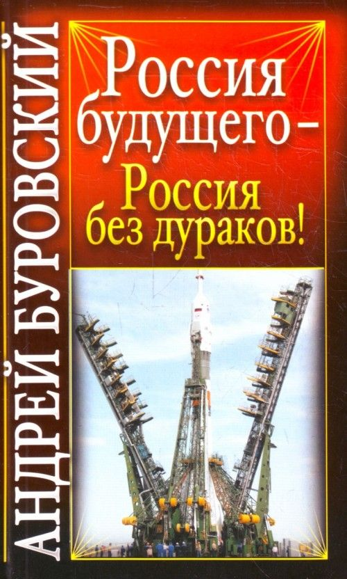 Rossija buduschego - Rossija bez durakov!