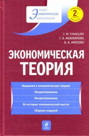 Ekonomicheskaja teorija: uchebnik. 2-e izd.,
