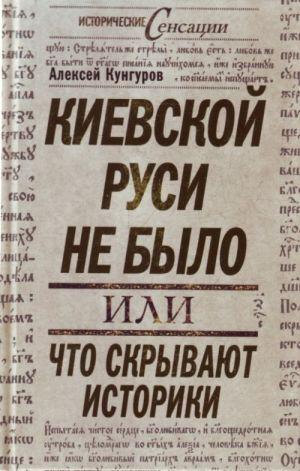 Kievskoj Rusi ne bylo, ili Chto skryvajut istoriki
