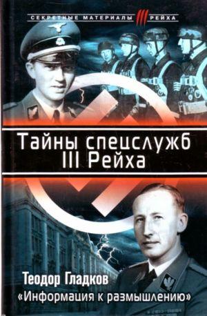 """Tajny spetssluzhb III Rejkha. """"Informatsija k razmyshleniju"""""""