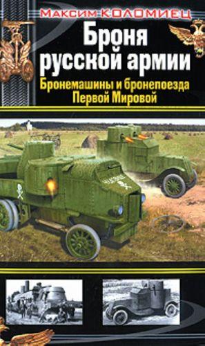 Bronja russkoj armii: bronemashiny i bronepoezda