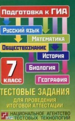 Testovye zadanija dlja provedenija itogovoj attestatsii : russkij jazyk, matematika, geografija, biologija, obschestvoznanie, istorija : podgotovka k GIA : 7-j klass.