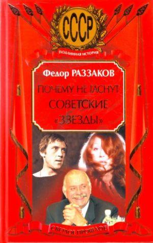 """Pochemu ne gasnut sovetskie """"zvezdy"""""""