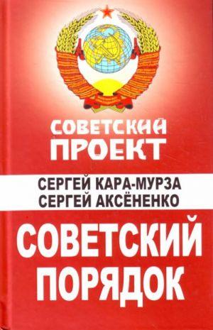 Sovetskij porjadok