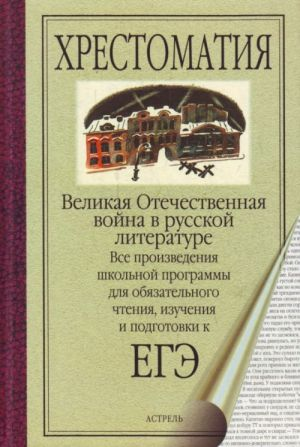 Velikaja Otechestvennaja vojna v russkoj literature
