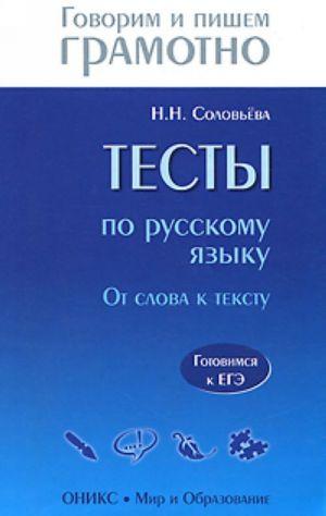 Тесты по русскому языку. От слова к тексту.