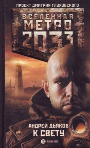 Metro 2033: K svetu.