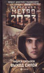 Metro 2033: Vykhod siloj.