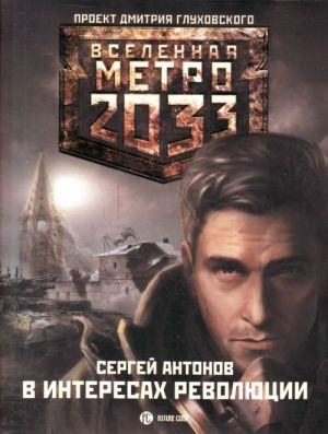 Metro 2033: V interesakh revoljutsii.