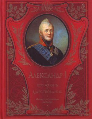 Aleksandr I. Ego zhizn i tsarstvovanie