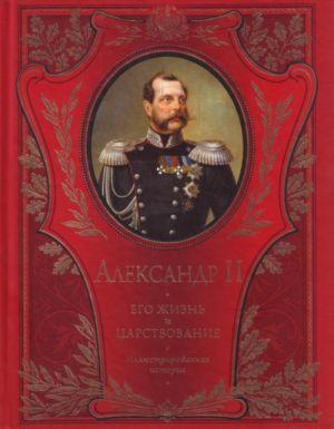 Aleksandr II. Ego zhizn i tsarstvovanie