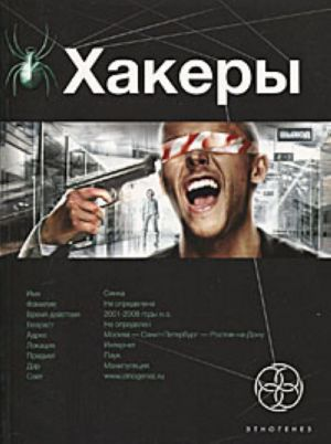 Khakery. Kn. 1. Basic