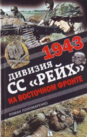 "1943. Divizija SS ""Rejkh"" na Vostochnom fronte"