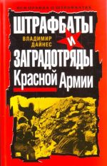 Shtrafbaty i zagradotrjady Krasnoj Armii