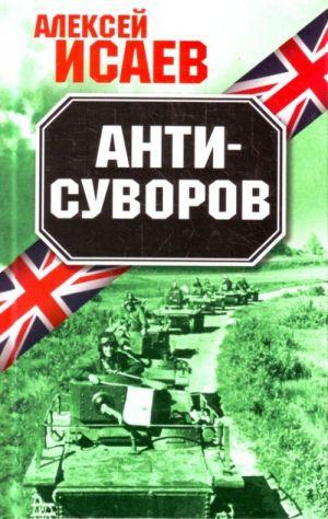 Anti-Suvorov