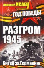 Razgrom 1945. Bitva za Germaniju