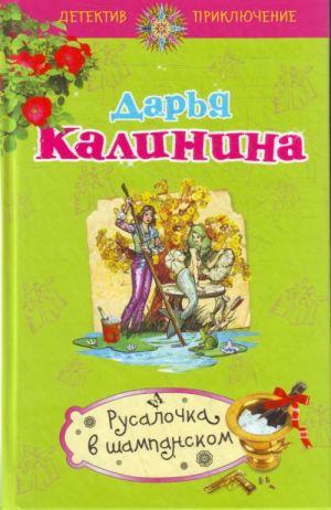 Rusalochka v shampanskom: roman