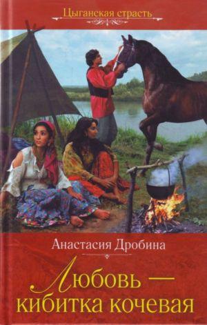 Ljubov - kibitka kochevaja: roman