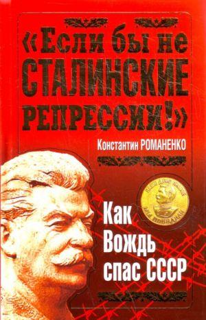 Esli by ne stalinskie repressii! Kak Vozhd spas SSSR