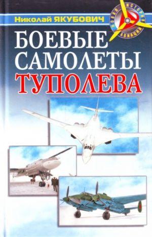 Boevye samolety Tupoleva