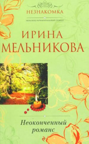 Neokonchennyj romans: roman