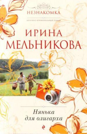 Njanka dlja oligarkha: roman