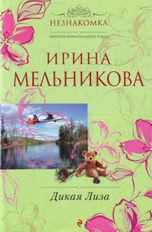 Dikaja Liza: roman