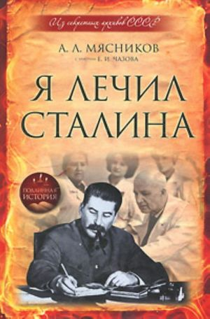 Ja lechil Stalina: iz sekretnykh arkhivov SSSR.