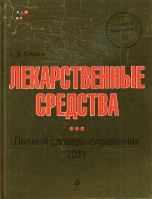 Lekarstvennye sredstva. Polnyj slovar-spravochnik. (Meditsinskij bestseller