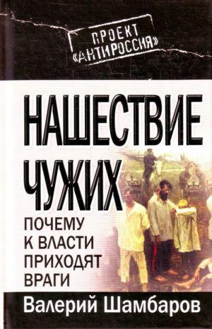 Nashestvie chuzhikh: Pochemu k vlasti prikhodja