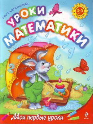 Uroki matematiki: dlja detej 3-5 let.