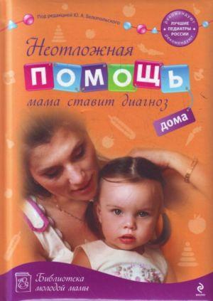 Neotlozhnaja pomosch doma: mama stavit diagnoz