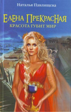 Elena Prekrasnaja. Krasota gubit mir.
