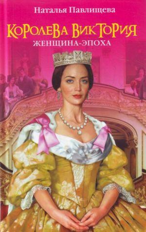 Koroleva Viktorija. Zhenschina-epokha
