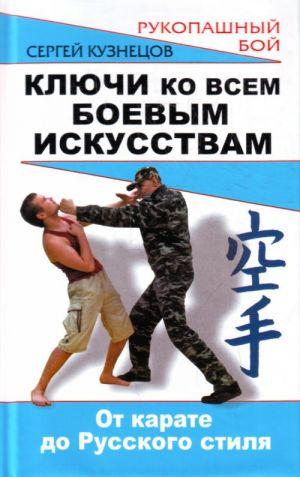 Kljuchi ko vsem boevym iskusstvam: ot karate do Russkogo stilja rukopashnogo boja.