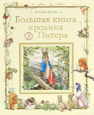 Bolshaja kniga Krolika Pitera.