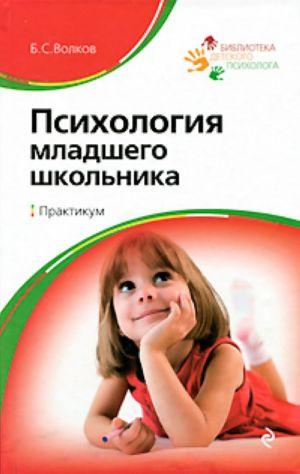 Psikhologija mladshego shkolnika. Praktikum.