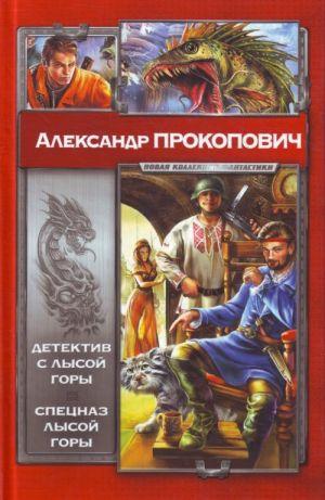 Detektiv s Lysoj Gory. Spetsnaz Lysoj Gory.